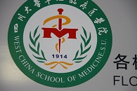 West China Medicakl School sign