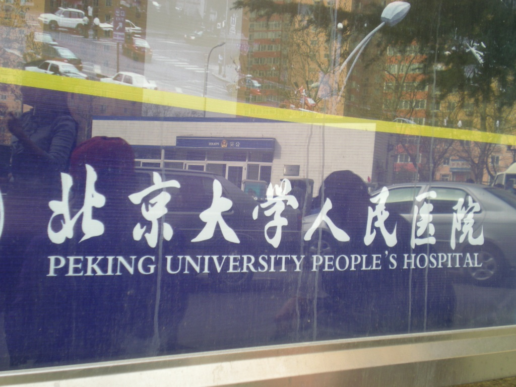 Peking University People's Hospital Sign