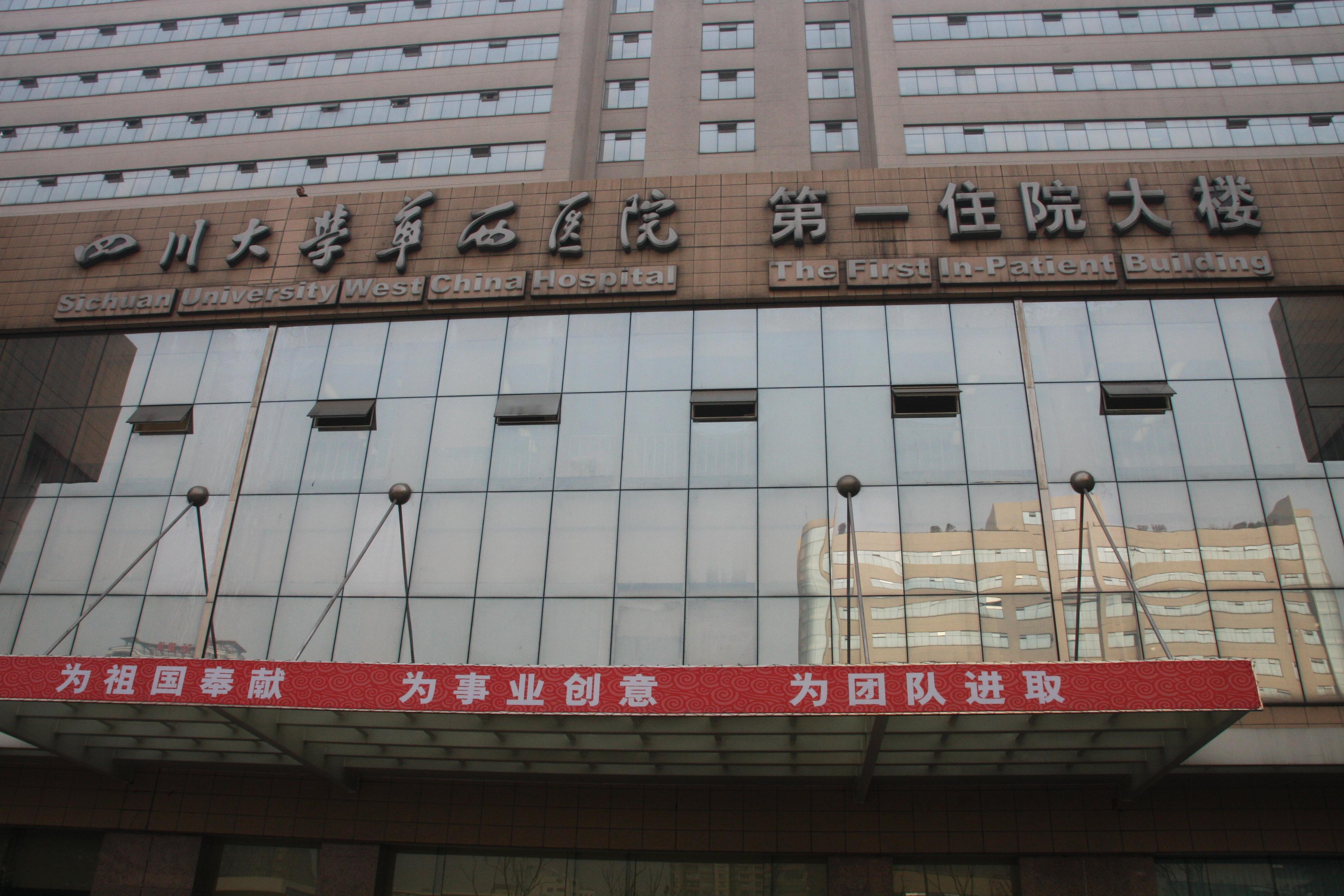 Front View of Chengdu Hospital